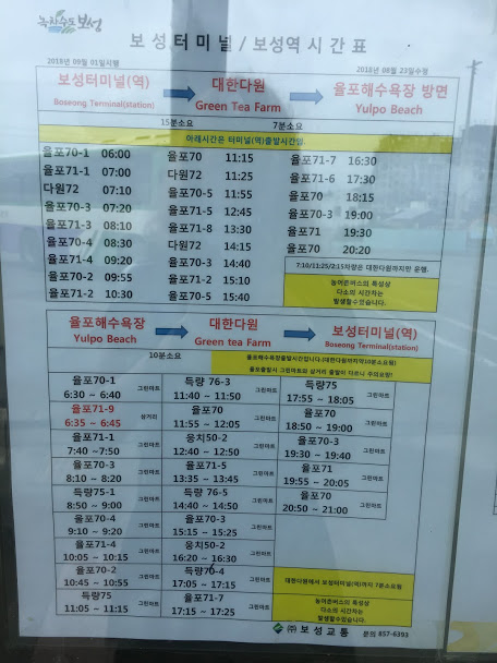 Boseong green tea farm bus schedule/timetable as of July 2019